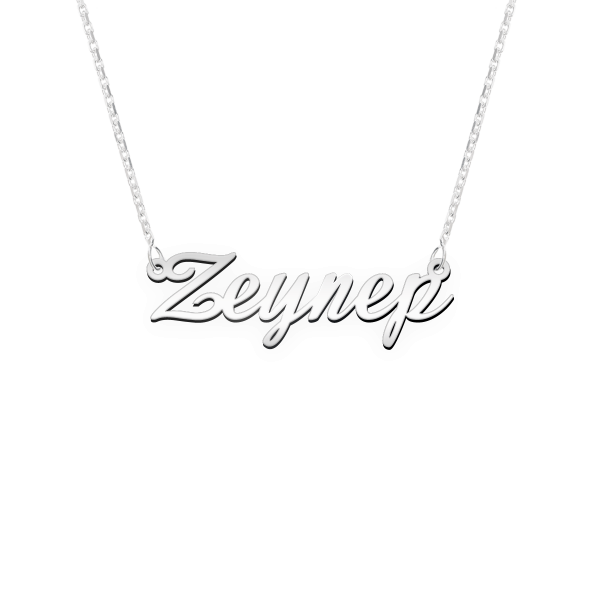 """Namenskette FRA030 """"Zeynep"""""""